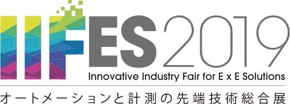 IIFES 2019(旧システムコントロールフェア)