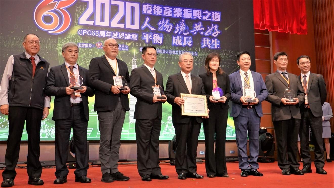 中國生產力中心 (CPC) 65周年感恩論壇