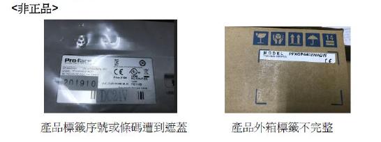 非台灣普羅菲司銷售的正品