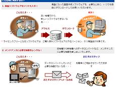 otasuke_3.jpg