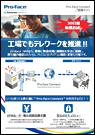 proface_connect_leaflet.png