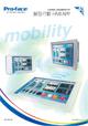 Remote HMI型錄
