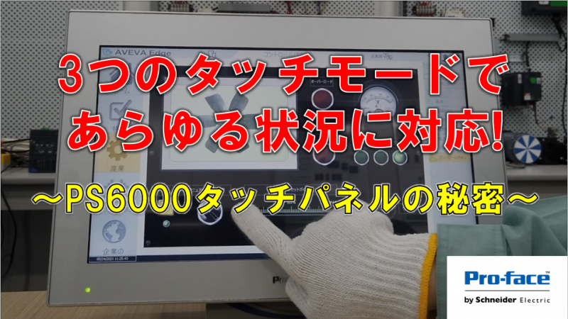 PS6000タッチパネルの秘密