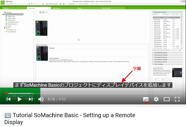 EcoStruxure Machine Expert - Basic(旧SoMachine Basic